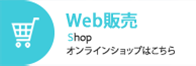 Web販売